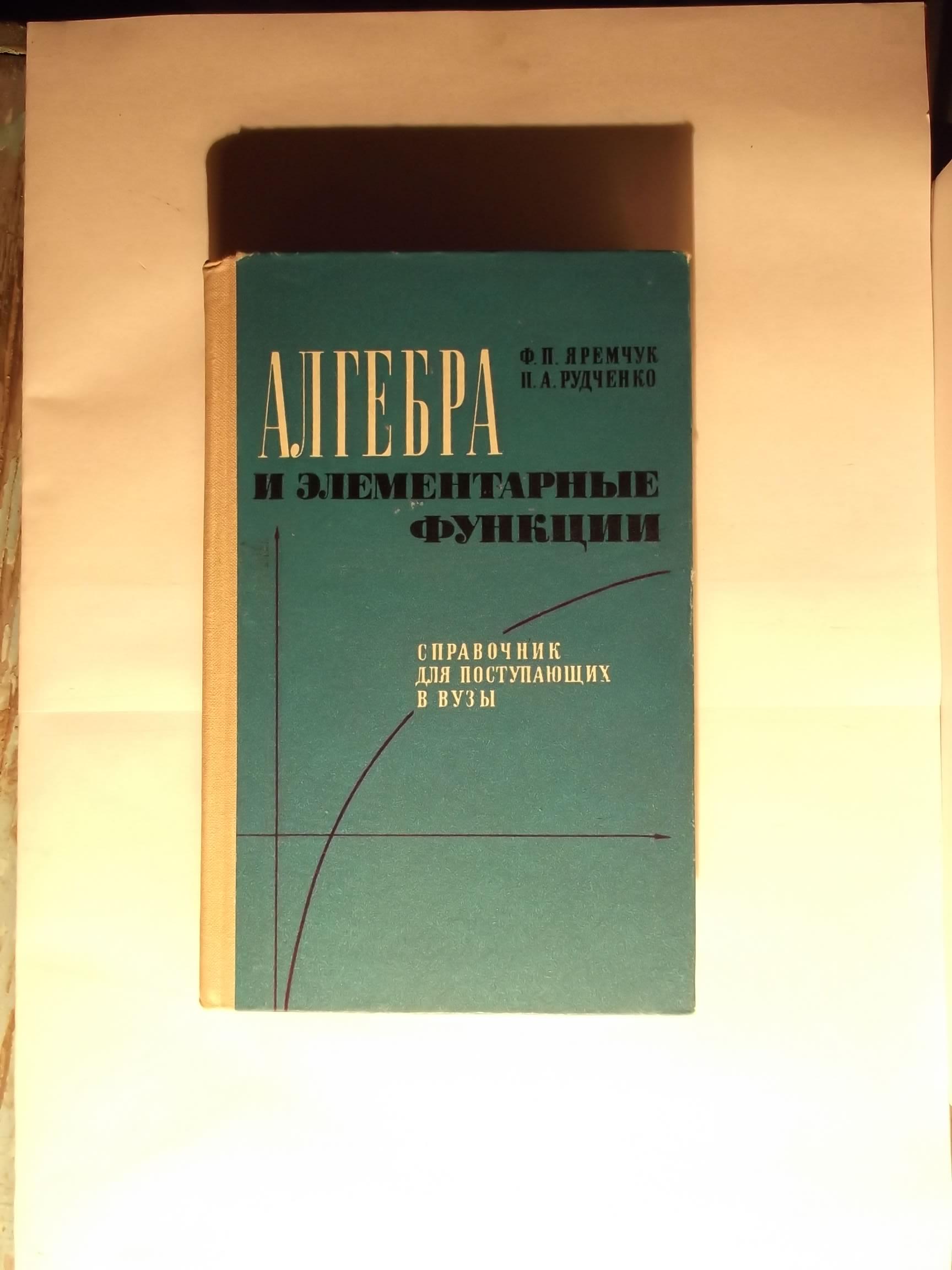 теореческий справочник по алгебре