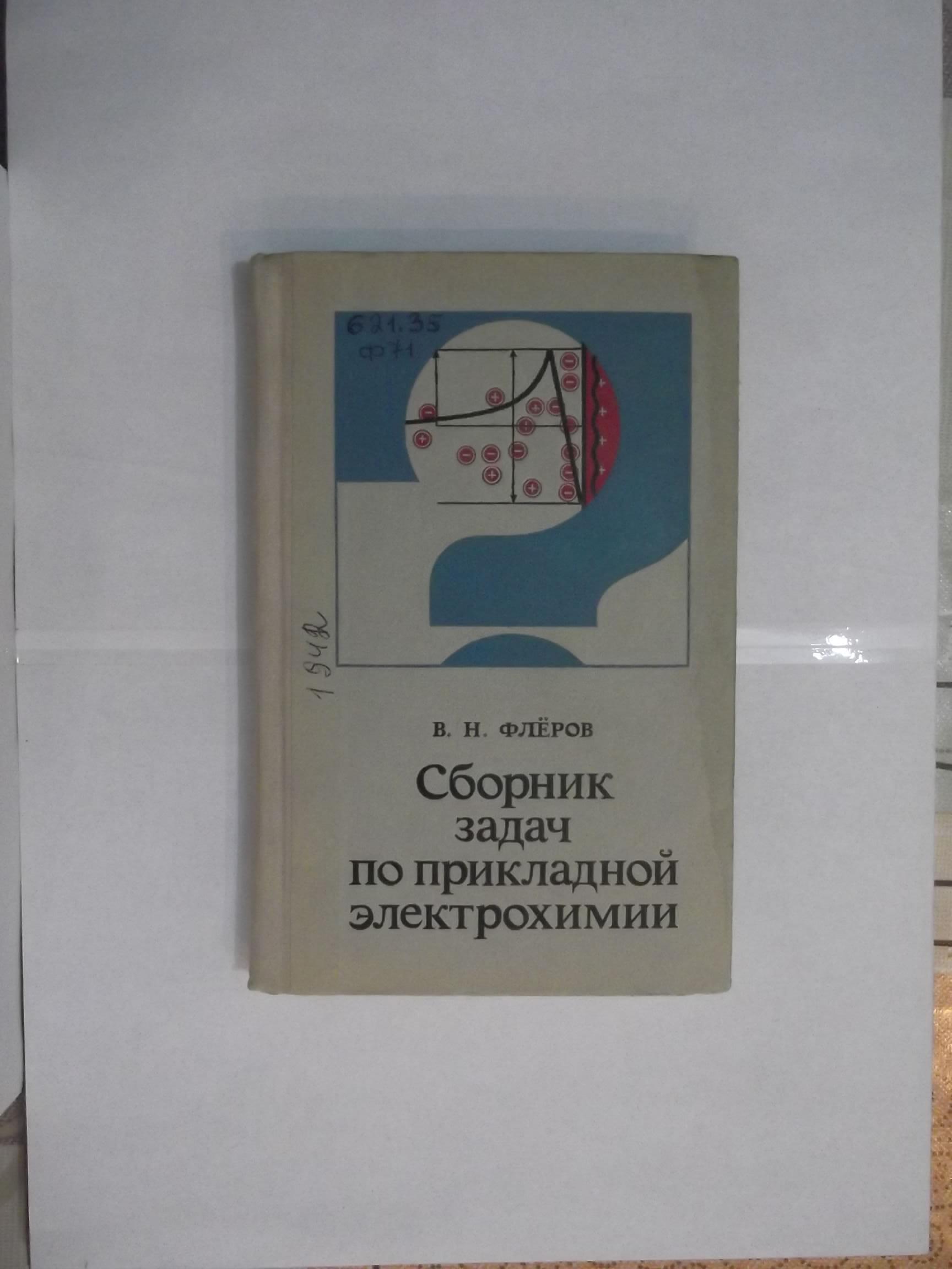 флеров сборник задач по прикладной электрохимии решебник